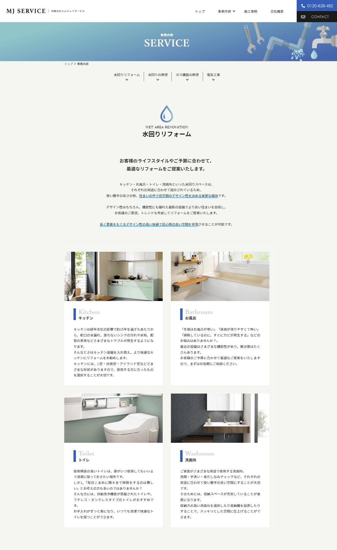 mjservice.jp_service_1-min