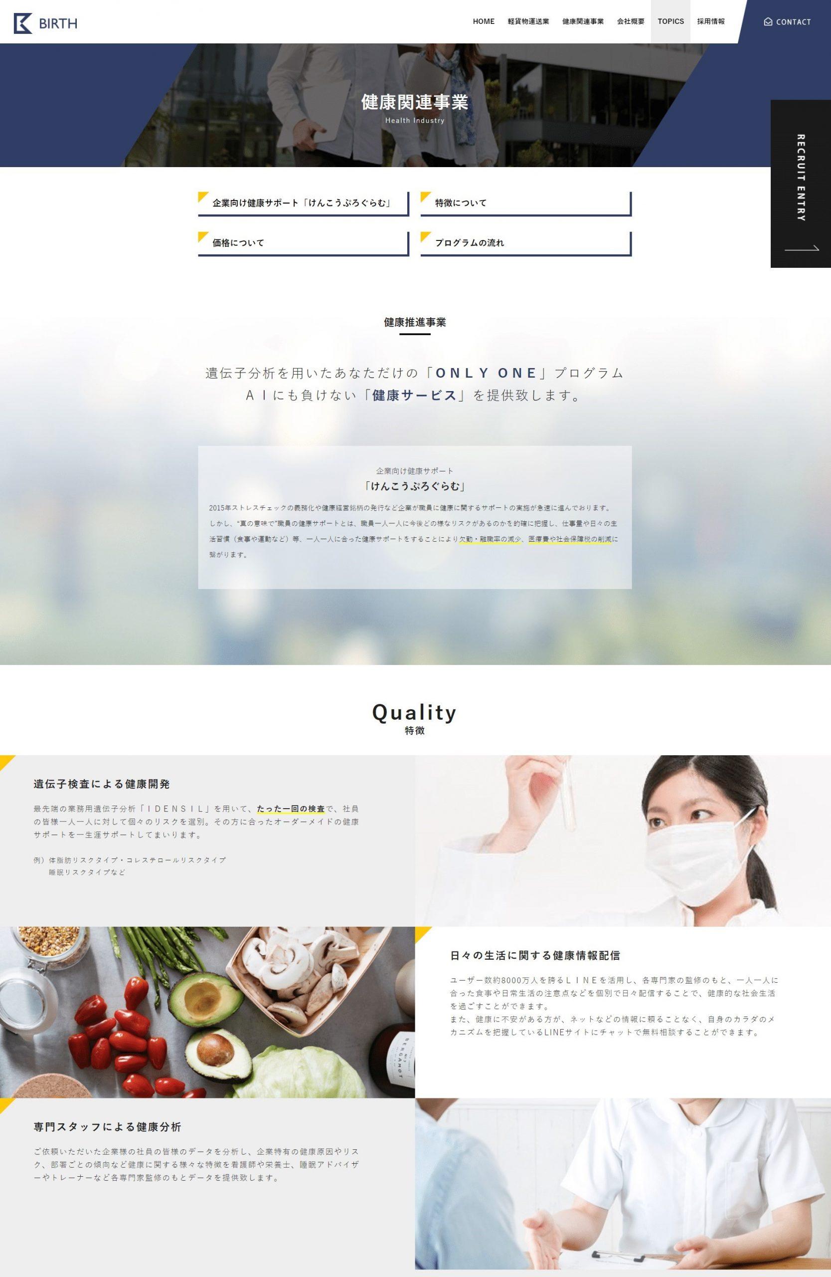 FireShot Capture 139 - 健康関連事業 – BIRTH - birth.work-min (2)