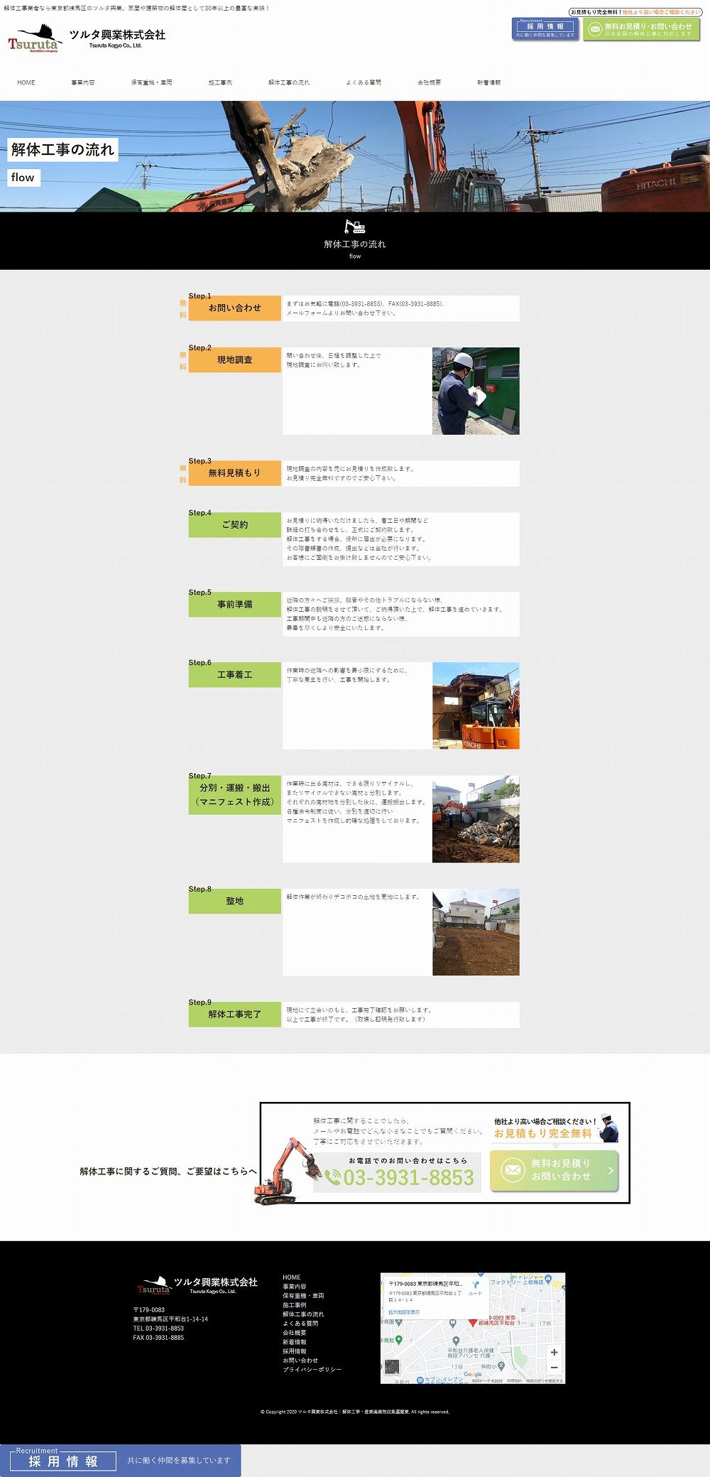 FireShot Capture 190 - 解体工事の流れ - tsuruta-kaitai.info