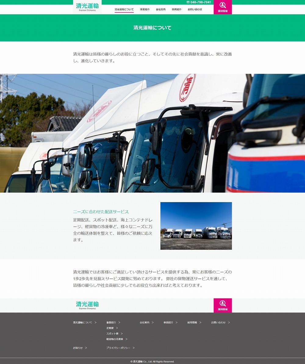 FireShot Capture 210 - 清光運輸について - さいたま市岩槻区の運送会社、清光運輸 - seikounyu.com