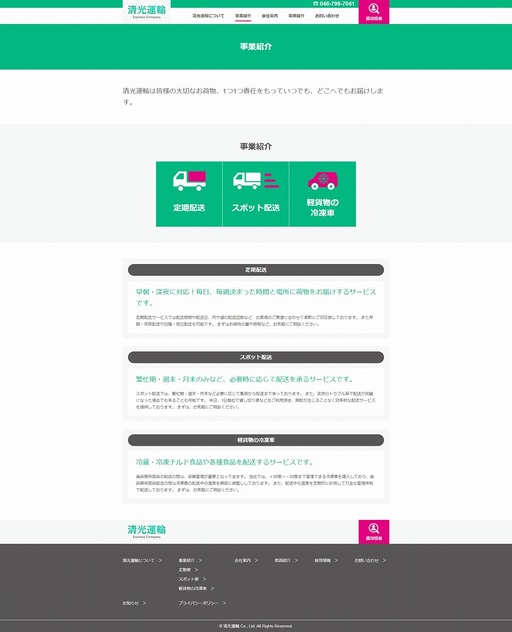 FireShot Capture 213 - 事業紹介 - さいたま市岩槻区の運送会社、清光運輸 - seikounyu.com