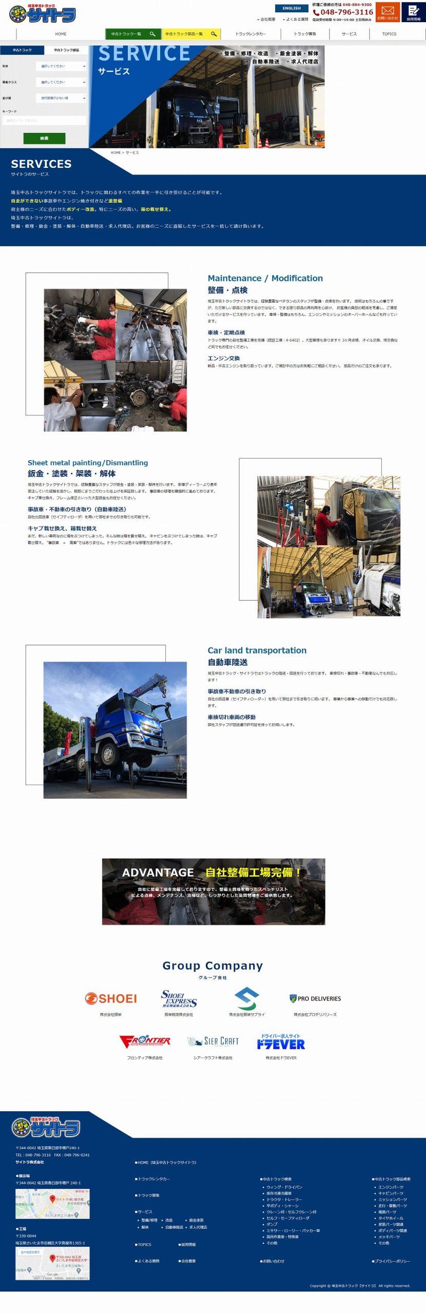 FireShot Capture 271 - サービス - トラックの格安販売や高価買取なら埼玉中古トラック販売センター「サイトラ」 - saitra.jp