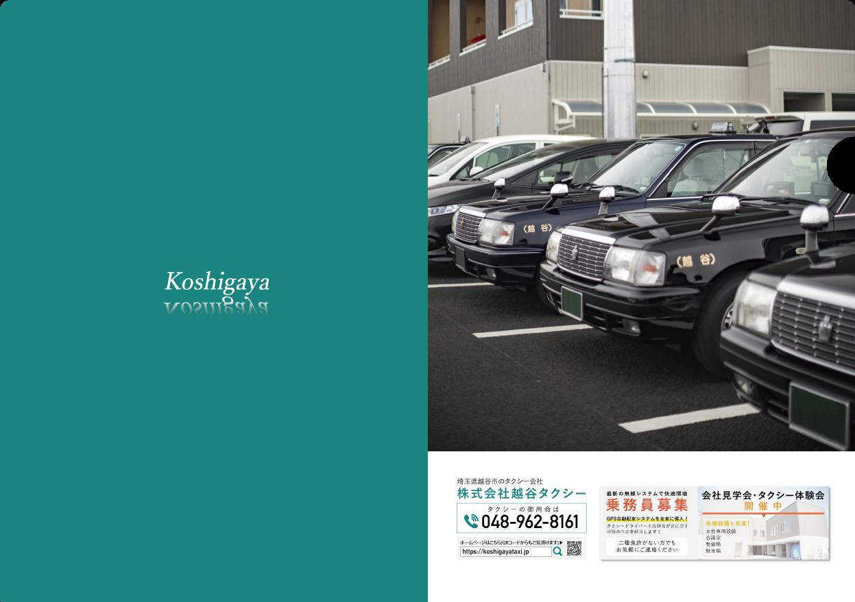 koshigaya-taxi_file