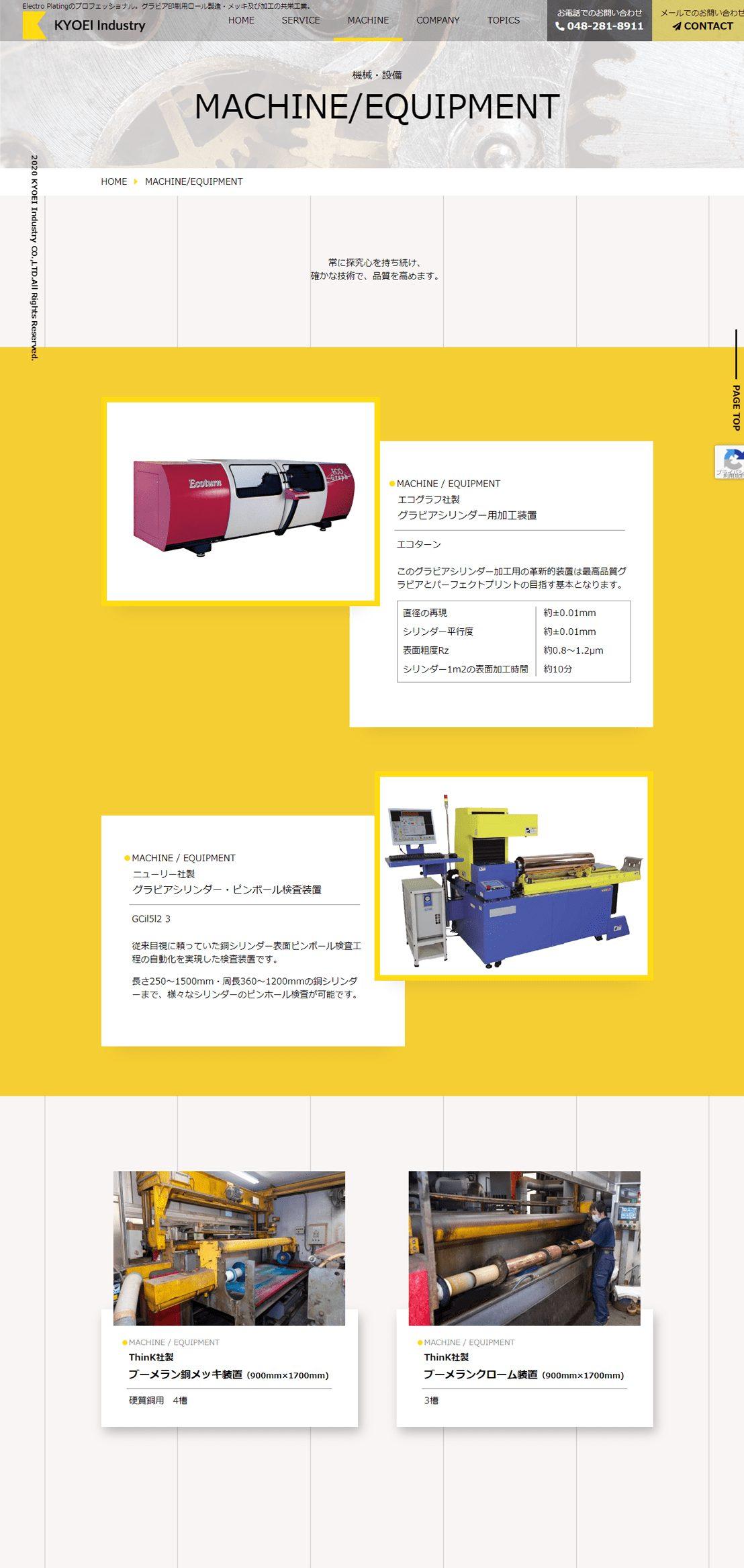 kyouei-kougyou.net_machine_-min