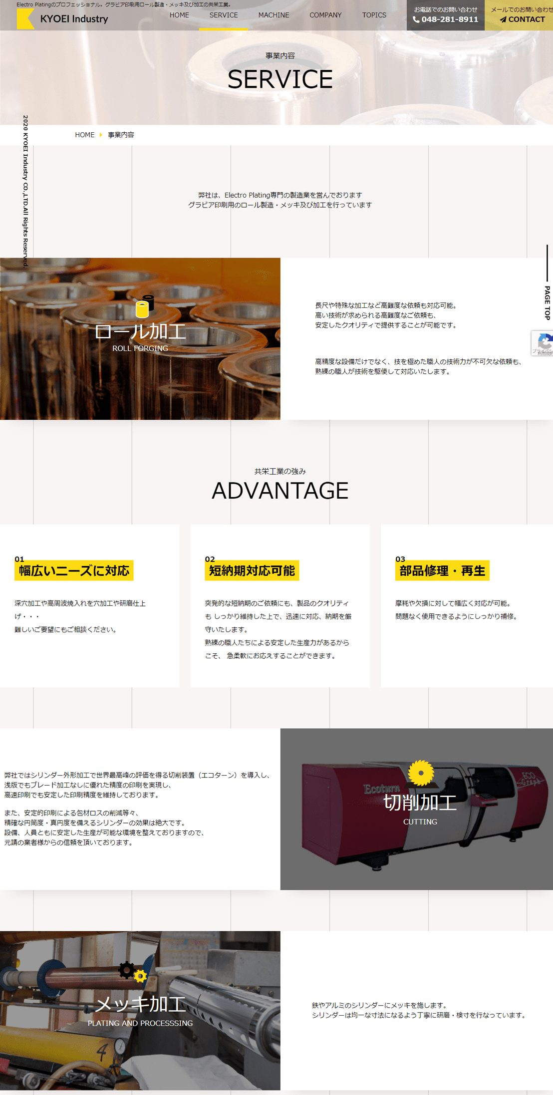kyouei-kougyou.net_service_-(1)-min