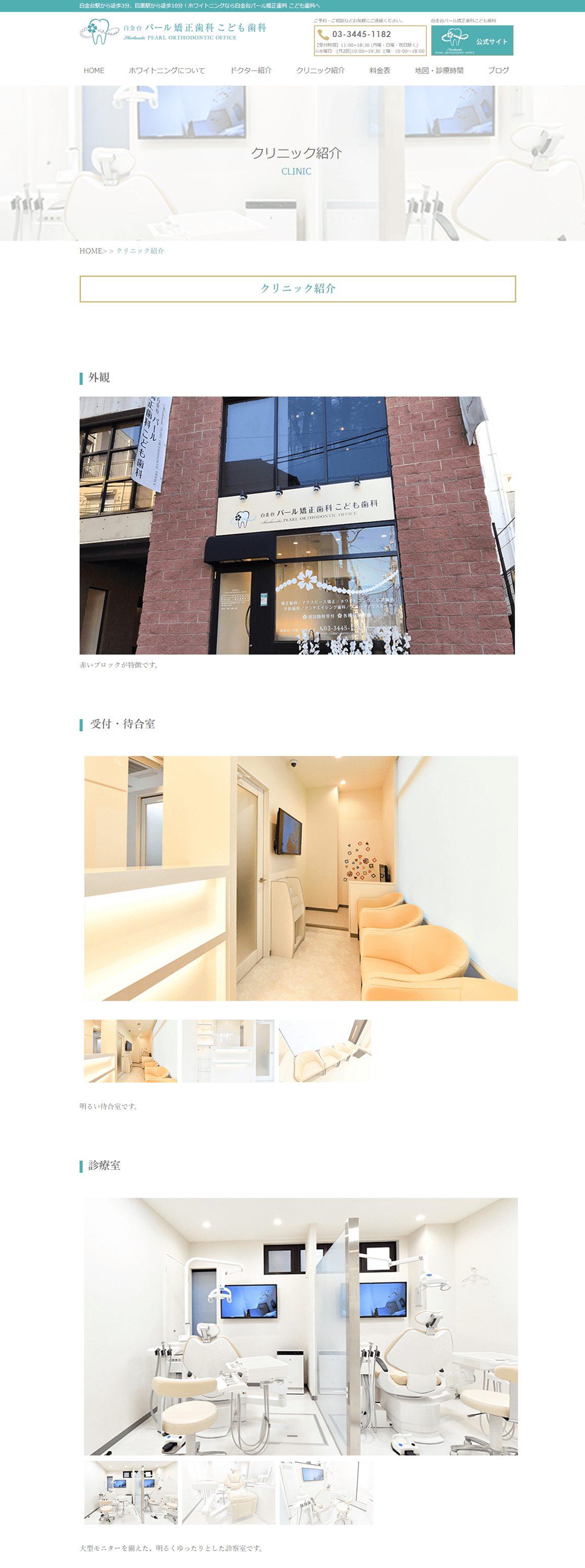 pearlwhite-dentalclinic.com_toure_クリニックについて-min-min
