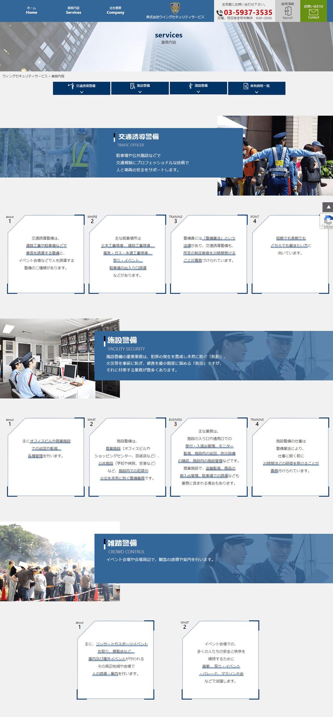 shinjuku-ss.com_services_-min