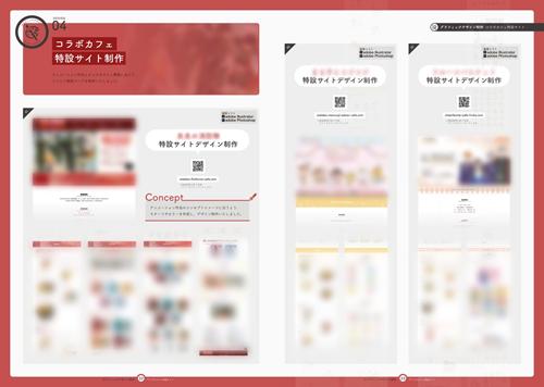 https://re-flat.jp/prg/wp-content/uploads/2021/08/works-dtp11.png